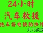 惠州汽车拖车救援电话.道路救援24h搭电拖车救援公司汽车搭电