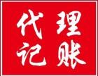 徐汇湖南路代理记账 内外资变更 注销公司 解非正常 出口退税