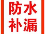 上海宝山防水补漏-宝山区房屋漏水维修-宝山防水补漏价格