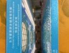 东方豪景游泳健身卡