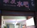 学校门口奶茶店整体转让