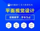 武汉平面广告设计,PS/AI/CDR设计培训,学会为止