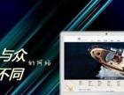 绍兴本地人网站建设|百度包年推广排名|微信众号开发