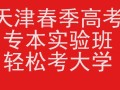 不用天津户口天津春季高考专本实验班面向全国招收初中生