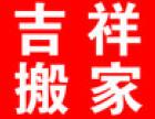 天津吉祥搬家公司 津-京-塘-全国各地搬家价格实惠
