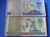 大连市收购2元整捆90年纸币多少钱
