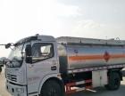 转让 油罐车东风3吨至20吨油罐车低价转让