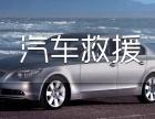 天津东丽开发区汽车维修保养 道路救援 电瓶更换