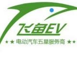 飞鱼销售粤B牌纯电动物流车面包车微面 中面 大面 依维柯