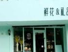 江东北路财富中心花店转让可做婚纱摄影服饰