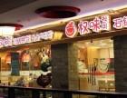 权味石锅拌饭加盟费多少钱