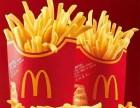 麦当劳加盟/2018麦当劳汉堡店加盟怎么样