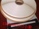 白色珠光膜破坏性封缄胶带4mm快递袋破袋撕口双面胶带