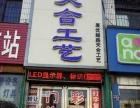 新华路与东风路旺铺转让【火铺网】