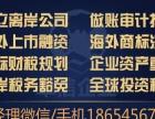 呼和浩特注册香港离岸公司英国美国、个体户美金结汇