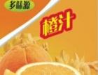多味源果汁机-果汁饮料机加盟 冷饮热饮