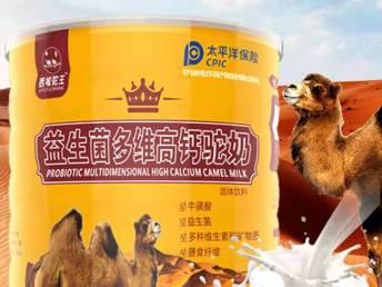 新疆驼奶粉哪个牌子好一般价格多少  苏州