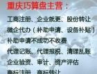 重庆注册公司工商代办、微企代办、代理记账专业省心