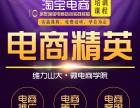 沈阳淘宝培训网商速成班招生 外部培训 电商团队培训