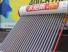 专业维修太阳能清洗改装安装水电暖