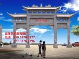 农村普遍建造的一门牌坊三门石牌楼