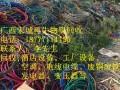 南宁废旧金属电缆电线废旧库存物资回收电器空调回收