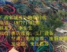 南宁废旧电线回收-南宁废旧电缆回收-南宁二手电线电缆公司