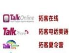 亚洲口语专家 亚洲口语专家诚邀加盟