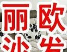 丽欧沙发 专业定制沙发 沙发维修 沙发护理