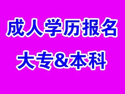 连云港在职人员获取专本学历的途径有哪些?可为教育专业导航