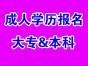 正规的国家教育形式连云港可为成人提升学历教育