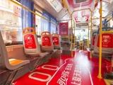 公交车身媒体,公交车广告公交车内广告去哪里买得到
