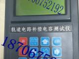 轨道电路补偿电容测试仪陕西鸿信铁路设备有限公司