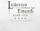 转让4.25号意大利钢琴家鲁多维科艾奥迪演出门票