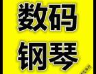 广州买CASIO数码钢琴全套价格CASIO数码钢琴怎么样