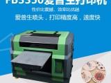 基汇出售FB系列触摸屏打印机 可使用食品墨水 白色墨管