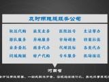 鄭州市同城跑腿 跑腿服務 跑腿代辦 專車服務