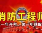 一级消防工程师2018年报考时间,扬州专业消防培训机构