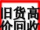 漯河旧货高价回收公司。高价回收家电,家具,电车