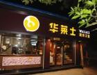 华莱士加盟 汉堡店加盟 汉堡加盟多少钱