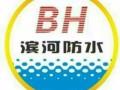 邢台滨河防水工程有限公司