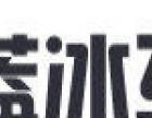 蓝冰互联 网站建设 微信公众号 服务器托管租用