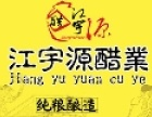 江宇源醋业 诚邀加盟