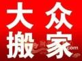 华新镇大众搬家6998l799青浦区公司搬迁居民搬家