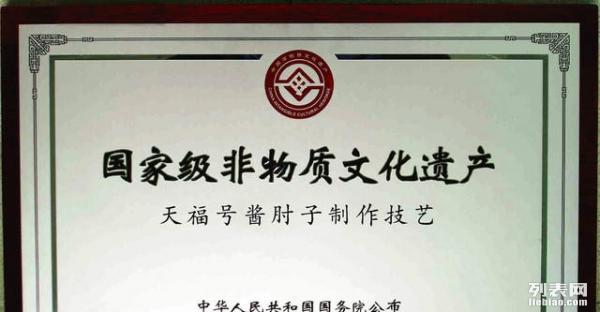 北京天福号加盟 地方特产 投资金额 5-10万元
