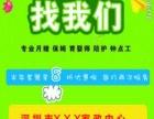 蓝波湾家政长期提供:月嫂、育儿嫂、家务嫂、钟点工
