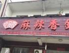 吃品堂麻辣香锅加盟店 创业开店成功的保证