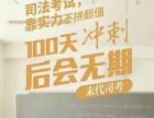 连云港众合司法培训暑假班报名中