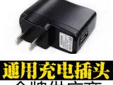 批发安卓智能手机MP3插卡音箱通用USB充电器1000毫安5V1