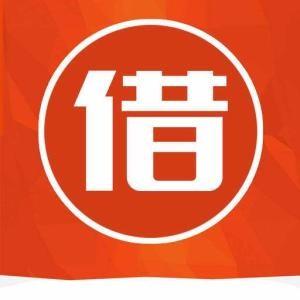 零用贷 急用钱 短期借款 上海零用贷